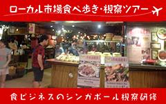 ローカル市場食べ歩き・視察ツアー