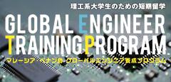 マレーシア・ペナン島 グローバルエンジニア養成プログラム
