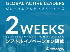 Global Active Leaders シアトル イノベーション研修