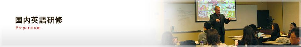 海外研修リアルレポート|新卒採用サイト:採用情 …